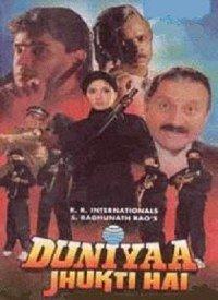 Duniya Jhukti Hai (1996) Songs Lyrics