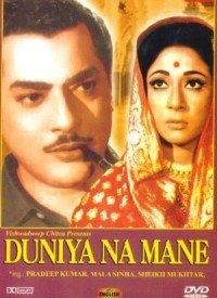 Duniya Na Mane (1959) Songs Lyrics