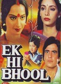 Ek Hi Bhool (1981) Songs Lyrics