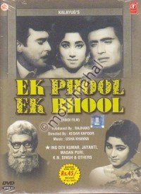 Ek Phool Ek Bhool (1968) Songs Lyrics