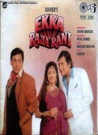 Ekka Raja Rani (1994) Songs Lyrics
