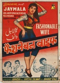 Fashionable Wife (1959) Songs Lyrics