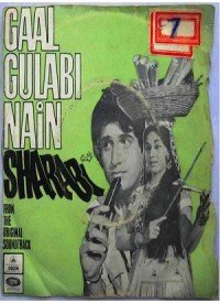 Gaal Gulabi Nain Sharabi (1974) Songs Lyrics