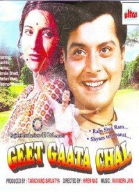 Geet Gaata Chal (1975) Songs Lyrics