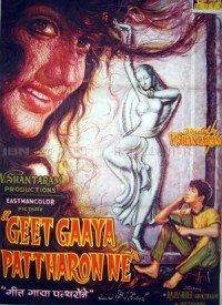 Geet Gaaya Pattharonne (1964) Songs Lyrics