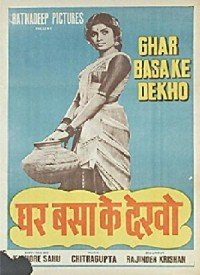 Ghar Basake Dekho (1963) Songs Lyrics