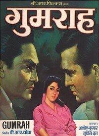 Jai Raghunandan Lyrics | Gharana (1961) Songs Lyrics