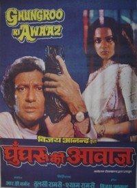 Ghungroo Ki Awaaz (1981) Songs Lyrics