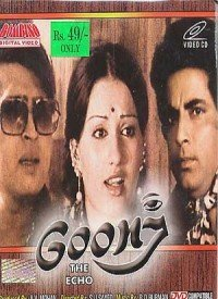Goonj (1974) Songs Lyrics