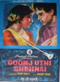 Goonj Uthi Shehnai (1959) Songs Lyrics