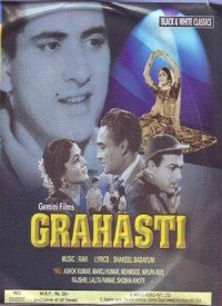 Grahasti (1963) Songs Lyrics