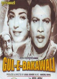 Gul-E-Bakawali (1963) Songs Lyrics