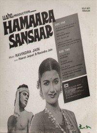 Hamara Sansar (1978) Songs Lyrics