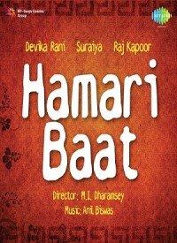 Hamari Baat (1943) Songs Lyrics