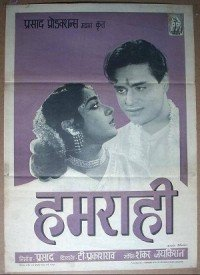 Hamrahi (1963) Songs Lyrics