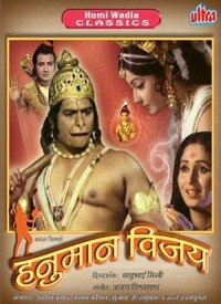 Hanuman Vijay (1974) Songs Lyrics