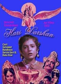 Hari Darshan (1972) Songs Lyrics