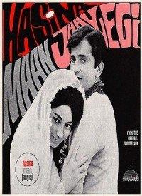Haseena Maan Jayegi (1968) Songs Lyrics