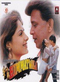 Himmatwala (1998) Songs Lyrics