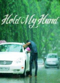 Hold My Hand (2013) Songs Lyrics