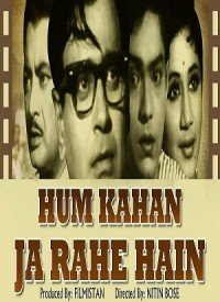Hum Kahan Ja Rahe Hain (1966) Songs Lyrics