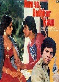 Hum Se Badhkar Kaun (1981) Songs Lyrics
