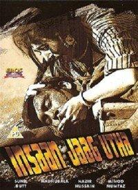 Insaan Jaag Utha (1959) Songs Lyrics