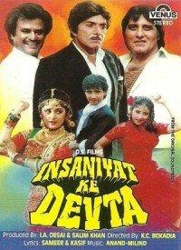 Insaniyat Ke Devta (1993) Songs Lyrics