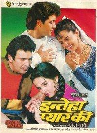 Aap ke pyar ki ek nazar chahiye full song video inteha movie song.