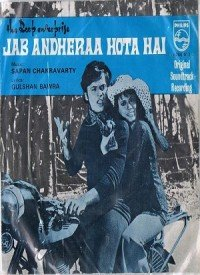 Jab Andhera Hota Hai (1974) Songs Lyrics