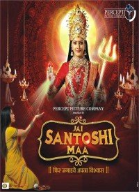 Jai Santoshi Maa (2006) Songs Lyrics