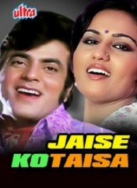 Jaise Ko Taisa (1973) Songs Lyrics