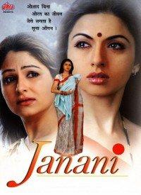 Janani (2006) Songs Lyrics