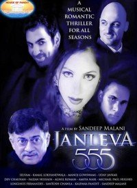 Janleva 555 (2012) Songs Lyrics