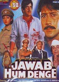 Jawab Hum Denge (1987) Songs Lyrics