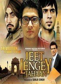 Jeet Lengey Jahaan (2012) Songs Lyrics