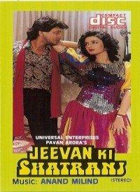 Jeevan Ki Shatranj (1993) Songs Lyrics