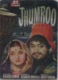 Main Hoon Jhoom (Title) Lyrics | Jhumroo (1961) Songs Lyrics