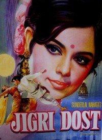 Jigri Dost (1969) Songs Lyrics