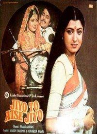 Jiyo To Aise Jiyo (1981) Songs Lyrics