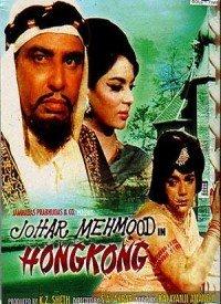 Johar Mehmood In Hong Kong (1971) Songs Lyrics