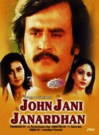 John Jani Janardhan (1984) Songs Lyrics