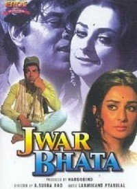 Jwar Bhata (1973) Songs Lyrics