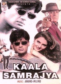 Kaala Samrajya (1999) Songs Lyrics