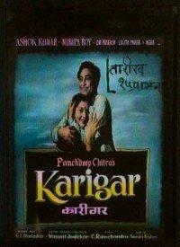 Kaarigar (1965) Songs Lyrics