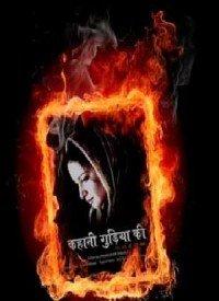 Kahaani Gudiya Ki...: True Story Of a Woman (2008) Songs Lyrics