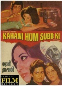 Kahani Hum Sab Ki (1973) Songs Lyrics