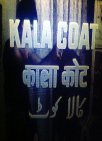 Kala Coat (1993) Songs Lyrics
