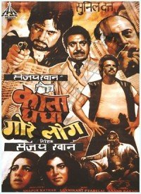 Kala Dhanda Goray Log (1986) Songs Lyrics