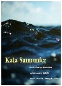 Kala Samundar (1962) Songs Lyrics